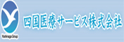 四国医療サービス株式会社