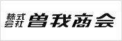 株式会社曽我商会