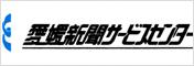愛媛新聞サービスセンター
