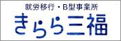 きらら三福~松山市の障がい者の仕事支援