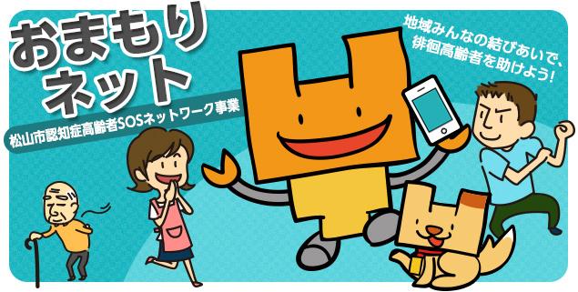 おまもりネット(松山市認知症高齢者SOSネットワーク事業)地域みんなの結びあいで、徘徊高齢者を助けよう!