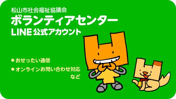 松山市社会福祉協議会ボランティアセンター LINE公式アカウント