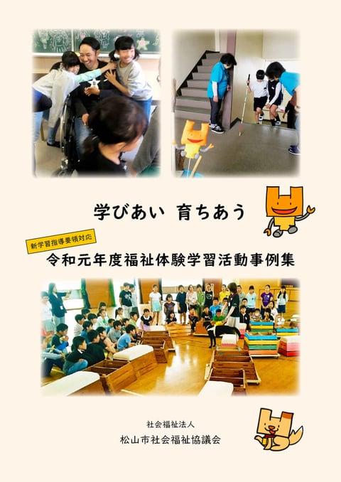 令和元年度福祉体験学習活動事例集表紙